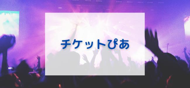 【毎日更新】チケットぴあはどのポイントサイト経由が一番お得か!