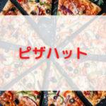 【毎日更新】ピザハットはどのポイントサイト経由が一番お得か!