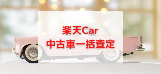 【毎日更新】楽天Car/中古車査定はどのポイントサイト経由が一番お得か!