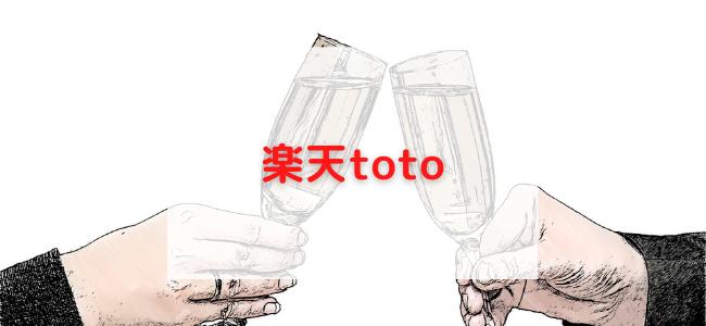 【毎日更新】楽天totoはどのポイントサイト経由が一番お得か!