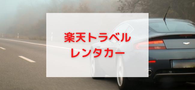 楽天トラベル/レンタカーをお得に利用する方法!13のポイントサイト経由の申込を比較