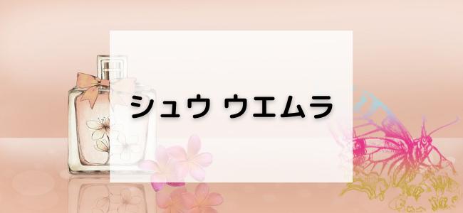 【毎日更新】シュウ ウエムラはどのポイントサイト経由が一番お得か!