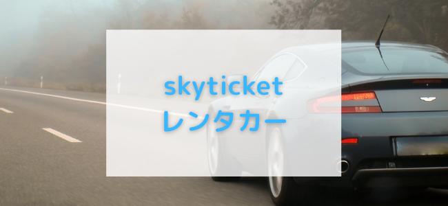 【毎日更新】skyticket/レンタカーはどのポイントサイト経由が一番お得か!
