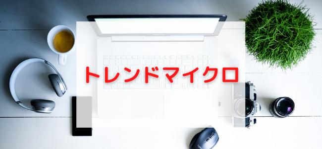 【毎日更新】トレンドマイクロ・オンラインショップはどのポイントサイト経由が一番お得か!