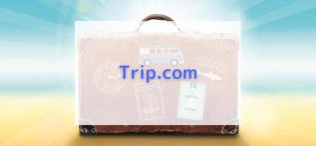 Trip.comをお得に利用する方法!13のポイントサイト経由の申込を比較
