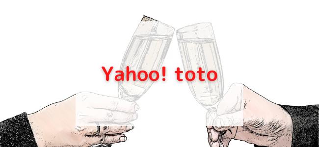 【毎日更新】Yahoo! totoはどのポイントサイト経由が一番お得か!