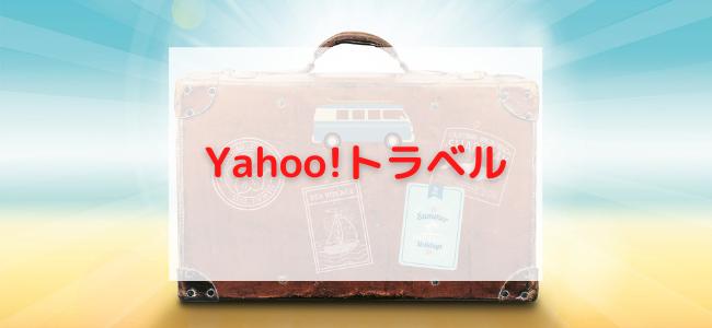 【毎日更新】Yahoo!トラベルはどのポイントサイト経由が一番お得か!