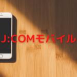 【毎日更新】J:COMモバイルはどのポイントサイト経由が一番お得か!