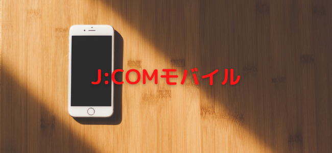 【毎日更新】J:COM MOBILEはどのポイントサイト経由が一番お得か!