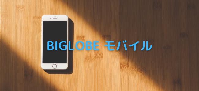 【毎日更新】BIGLOBEモバイルはどのポイントサイト経由が一番お得か!