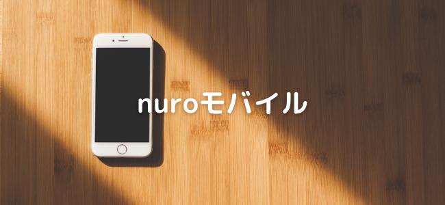 【毎日更新】nuromobileはどのポイントサイト経由が一番お得か!
