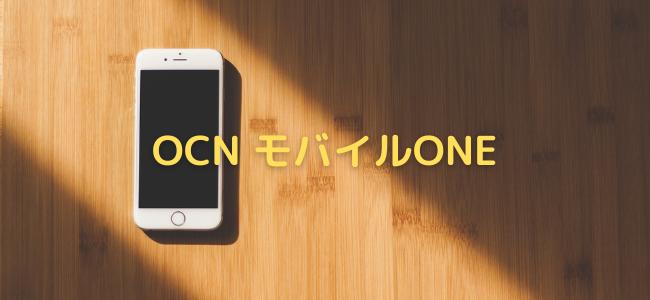【毎日更新】OCN モバイルONEはどのポイントサイト経由が一番お得か!