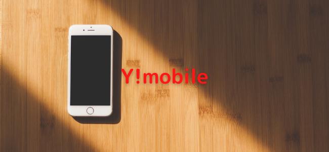 【毎日更新】Y!mobileはどのポイントサイト経由が一番お得か!