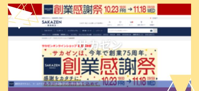 【毎日更新】SAKAZEN ONLINE SHOPはどのポイントサイト経由が一番お得か!