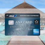 【毎日更新】ANAアメックスカードはどのポイントサイト経由が一番お得か!