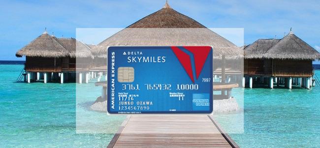 【毎日更新】デルタスカイマイル アメックスカードはどのポイントサイト経由が一番お得か!