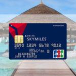 【毎日更新】デルタスカイマイルJCBカードはどのポイントサイト経由が一番お得か!