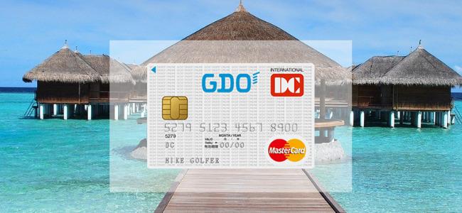 【毎日更新】GDOカードはどのポイントサイト経由が一番お得か!