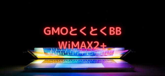 【毎日更新】GMOとくとくBB WiMAX2+はどのポイントサイト経由が一番お得か!