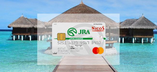 【毎日更新】JRAカードはどのポイントサイト経由が一番お得か!