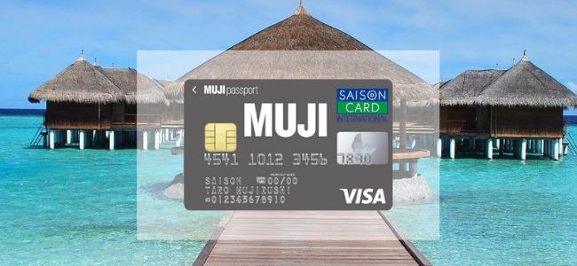 【毎日更新】MUJIカードはどのポイントサイト経由が一番お得か!