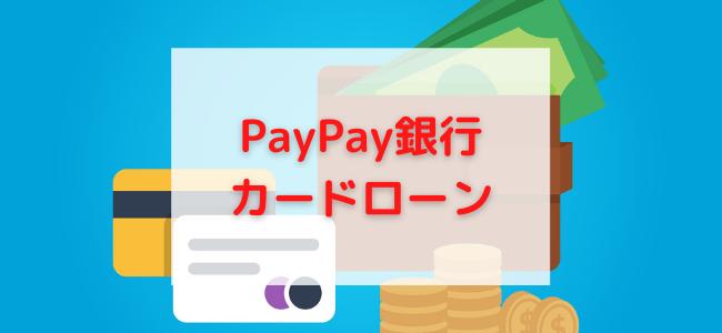 【毎日更新】PayPay銀行カードローンはどのポイントサイト経由が一番お得か!