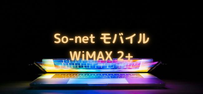 【毎日更新】So-net WiMAX2+はどのポイントサイト経由が一番お得か!