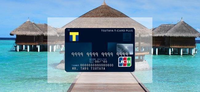 【毎日更新】TSUTAYA Tカードプラスはどのポイントサイト経由が一番お得か!