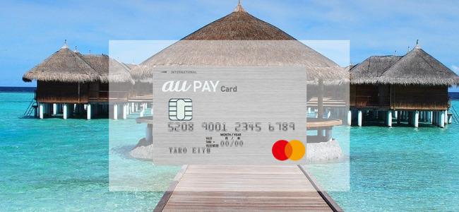 【毎日更新】au PAY カードはどのポイントサイト経由が一番お得か!