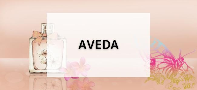 【毎日更新】AVEDAはどのポイントサイト経由が一番お得か!
