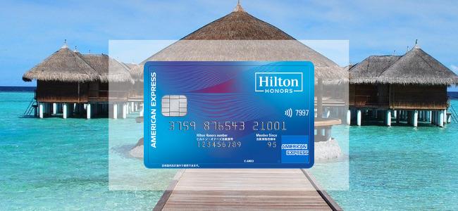 【毎日更新】ヒルトン・オナーズ アメックスカードはどのポイントサイト経由が一番お得か!
