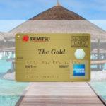 【毎日更新】出光クレジット The Goldはどのポイントサイト経由が一番お得か!