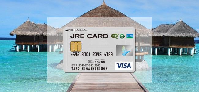 【毎日更新】JRE CARDはどのポイントサイト経由が一番お得か!