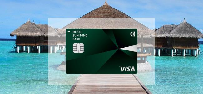 【毎日更新】三井住友カード(NL)はどのポイントサイト経由が一番お得か!