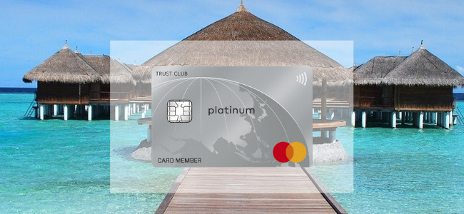 【毎日更新】TRUST CLUB プラチナマスターカードはどのポイントサイト経由が一番お得か!