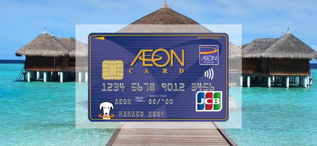 【毎日更新】イオンカード/WAON一体型はどのポイントサイト経由が一番お得か!