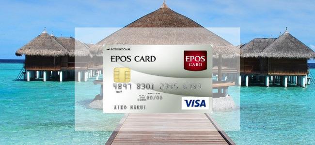 【毎日更新】エポスカードはどのポイントサイト経由が一番お得か!