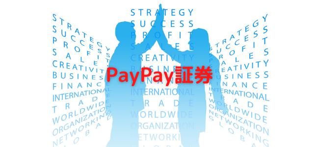 【毎日更新】PayPay証券はどのポイントサイト経由が一番お得か!