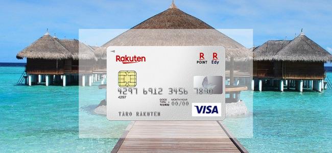 【毎日更新】楽天カードはどのポイントサイト経由が一番お得か!