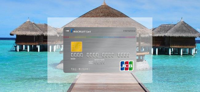 【毎日更新】リクルートカードはどのポイントサイト経由が一番お得か!