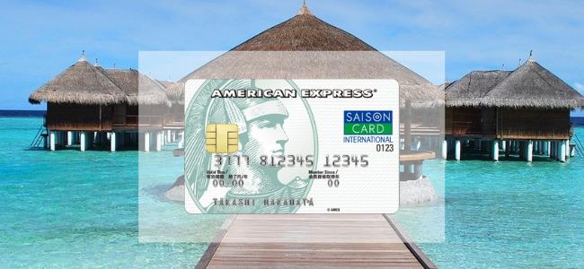 【毎日更新】セゾンパール アメックスカードはどのポイントサイト経由が一番お得か!