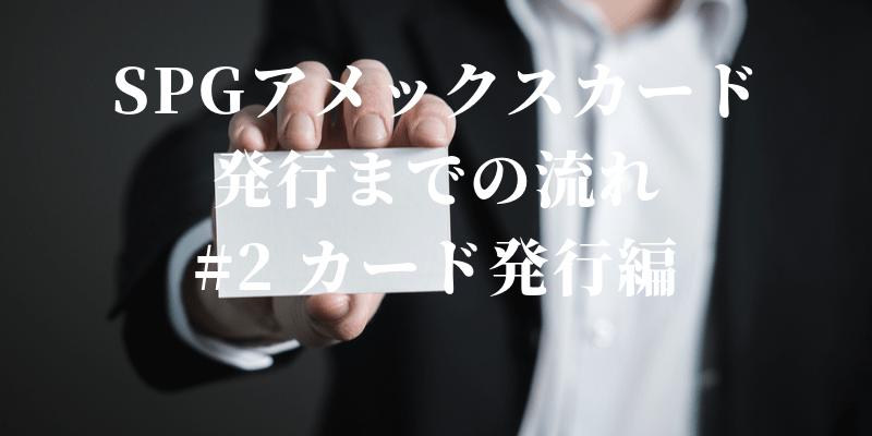 【体験談】SPGアメックスカード発行までの流れ #2 カード発行編