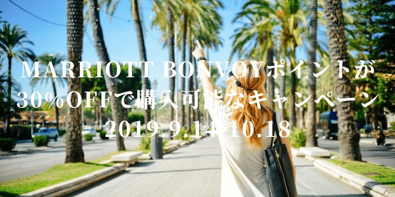 Marriott Bonvoyポイントが30%OFFで購入可能なキャンペーン実施中【2019.9.14-10.18】